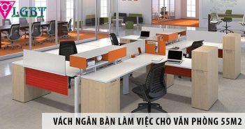3 mẫu vách ngăn bàn làm việc cho văn phòng diện tích 55m2